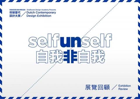 selfunself.jpg