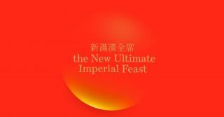 newultimateimperialfeastii_th.jpg
